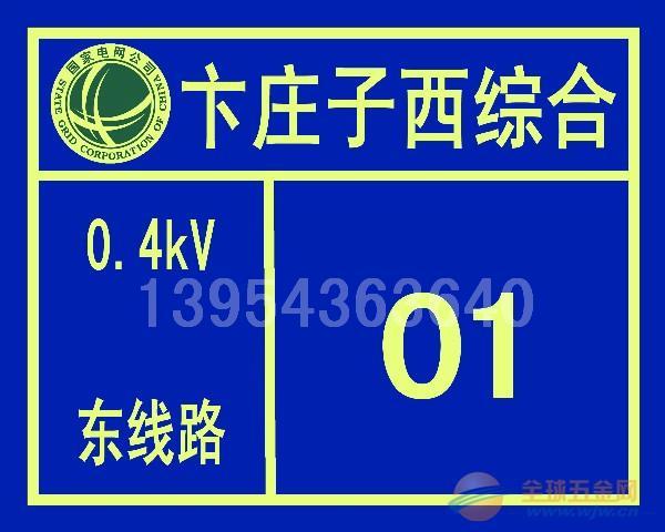 制作交通安全警示牌