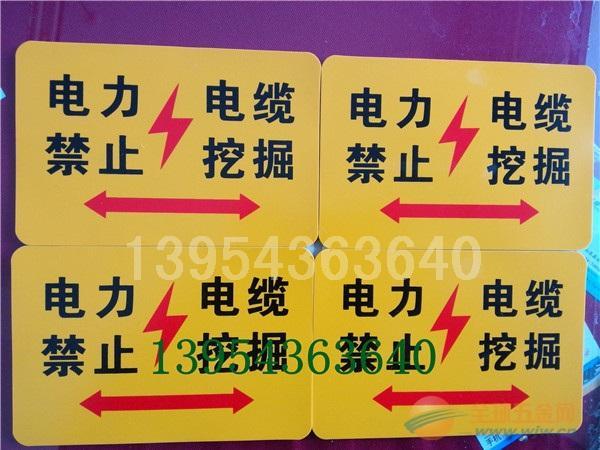 自来水管道路面走向牌 管道走向警示贴