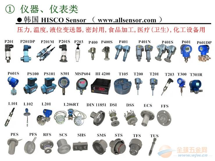 韩国AIIsensor压力温度变送器