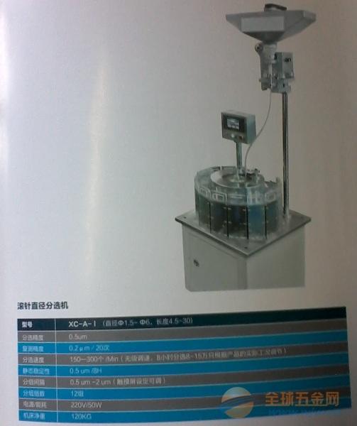 供应协宏测控滚针组别分选机
