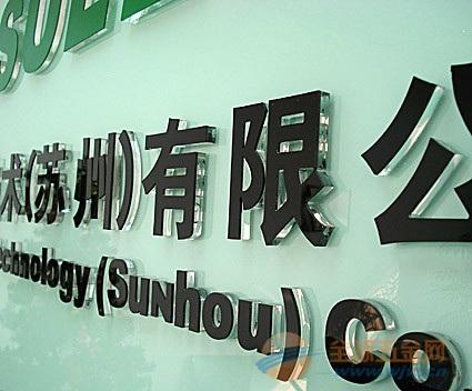 广州知名亚克力水晶字制作厂家大品牌值得信赖