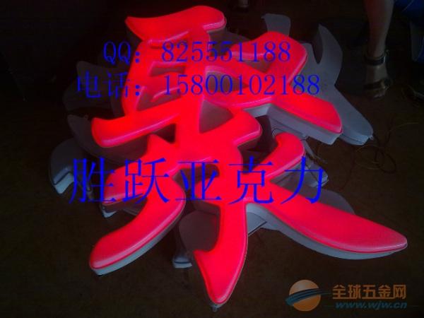 发光字效果%%发光字厂家¥¥发光字价格