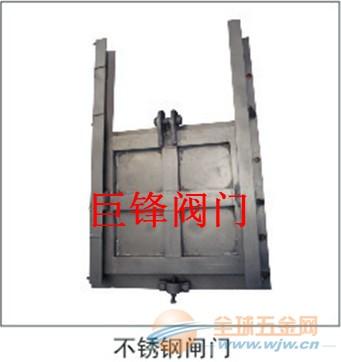 不锈钢闸门/钢制闸门巨锋阀门造