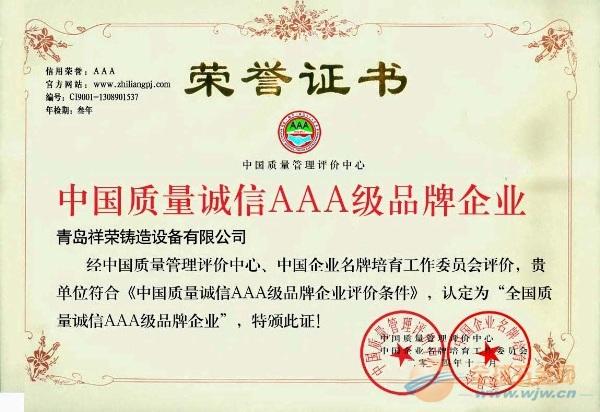 热烈庆祝青岛祥荣获得中国质量诚信AAA级品牌企业