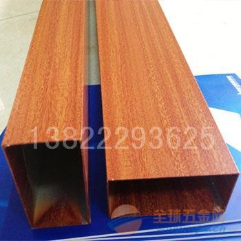 木纹铝方通定做厂家