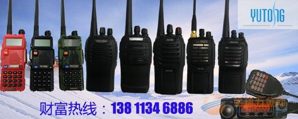 台湾宇通对讲机总代理 批发宇通对讲机 大功率对讲机性价比高