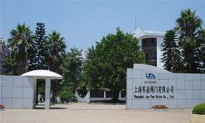 上海军焱阀门有限公司