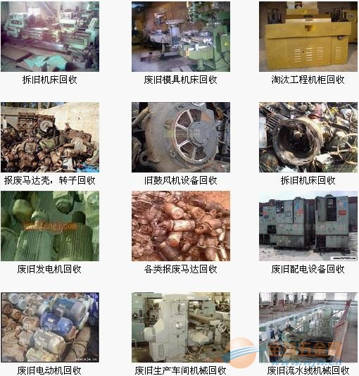 沈阳废铁回收钢板回收