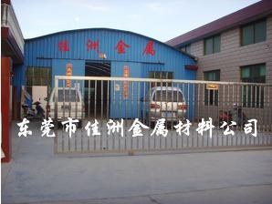 佳洲金属厂房