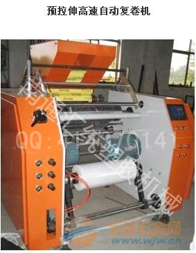 缠绕膜保鲜膜、分切机收复卷机、全半自动厂家