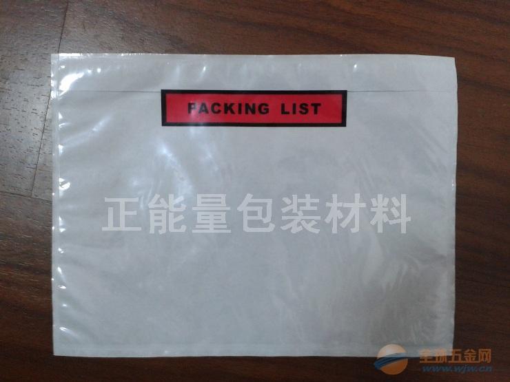 太仓昆山PE背胶袋 装箱单塑料袋