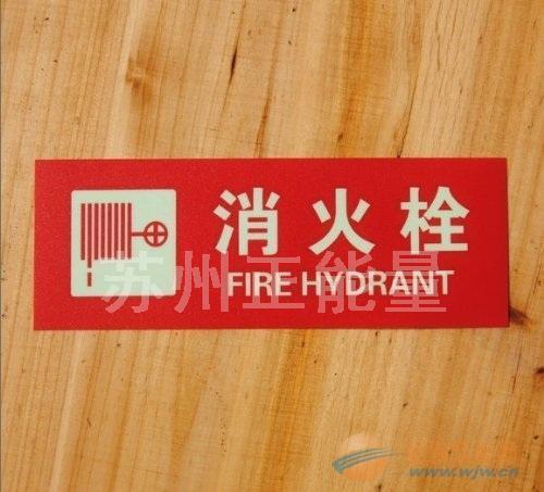 消火栓消防栓不干胶标签定做