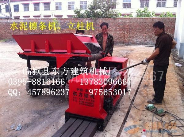 新型水泥檩条机、水泥柱子机、葡萄架机设备、水泥杆机、水泥条机(价格)
