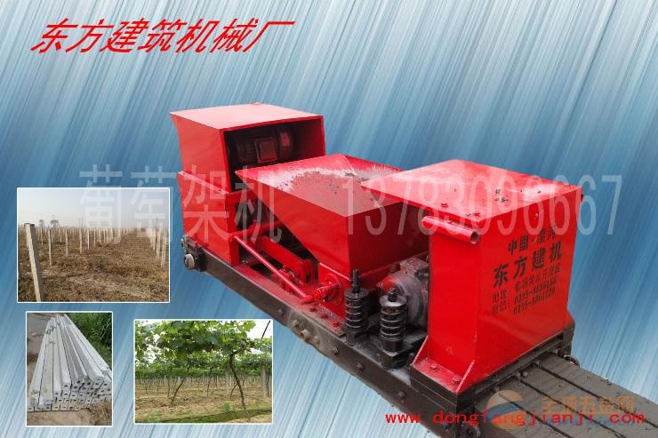 厂家直供水泥葡萄架机、柱子机、立柱机、檩条机