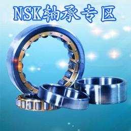 NSK轴承一站式服务