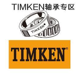 TIMKEN轴承一站式服务