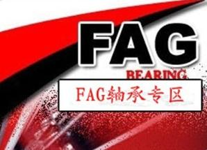 FAG轴承一站式服务