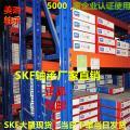 【skf轴承总代理】济南|青岛|淄博|东营|烟台|批发零售