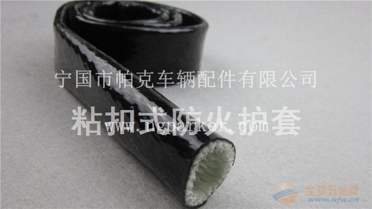 电缆专用保护隔热保温套管
