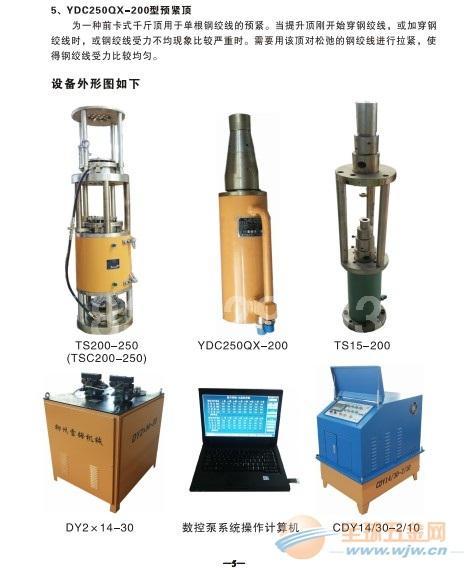 工作原理:以集群千斤顶为执行机构,液压泵站为动力设备
