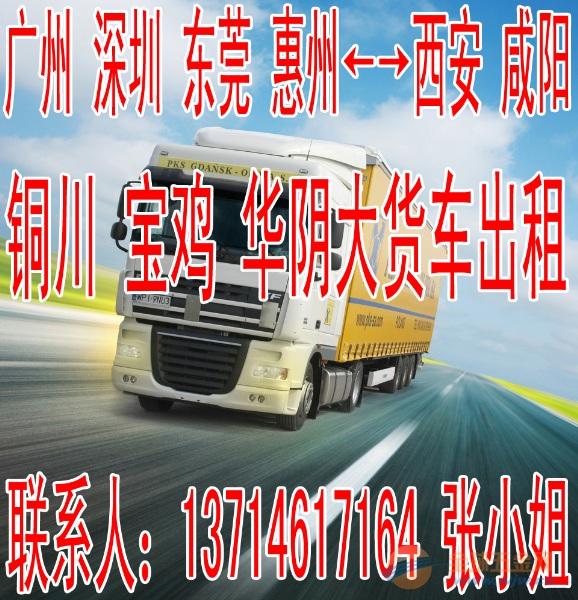 深圳龙岗横岗到新乡周口三门峡9米13米17米大货车