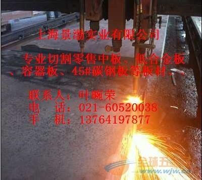 供应钢板切割加工、船板切割加工、锅炉板切割、低合金板切割加工