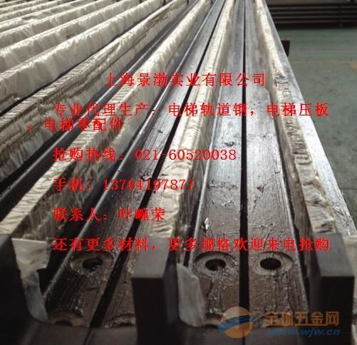 供应电梯轨道钢、三菱电梯轨道钢、上海电梯轨道钢、电梯轨道钢套件现货