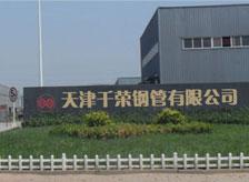 千荣钢管厂