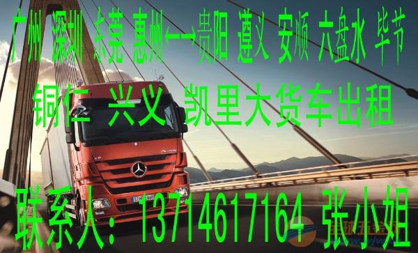清远附近到揭阳13米爬梯车高栏车出租调派