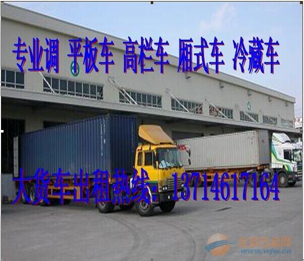 从唐山包车到贵阳高栏车平板车大货车各种货车出租