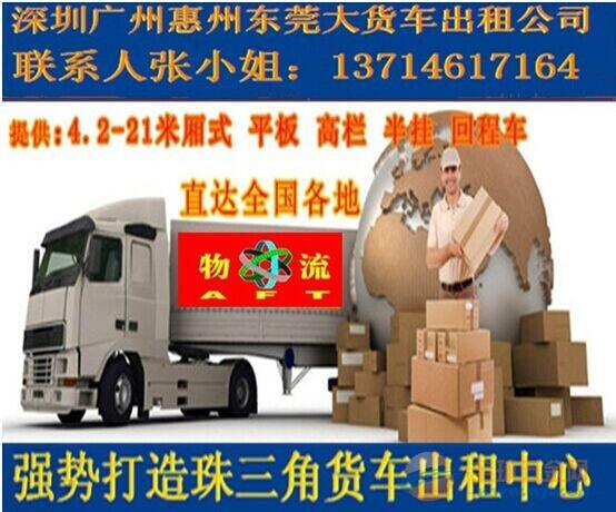 西安宝鸡到广州白云9米6货车