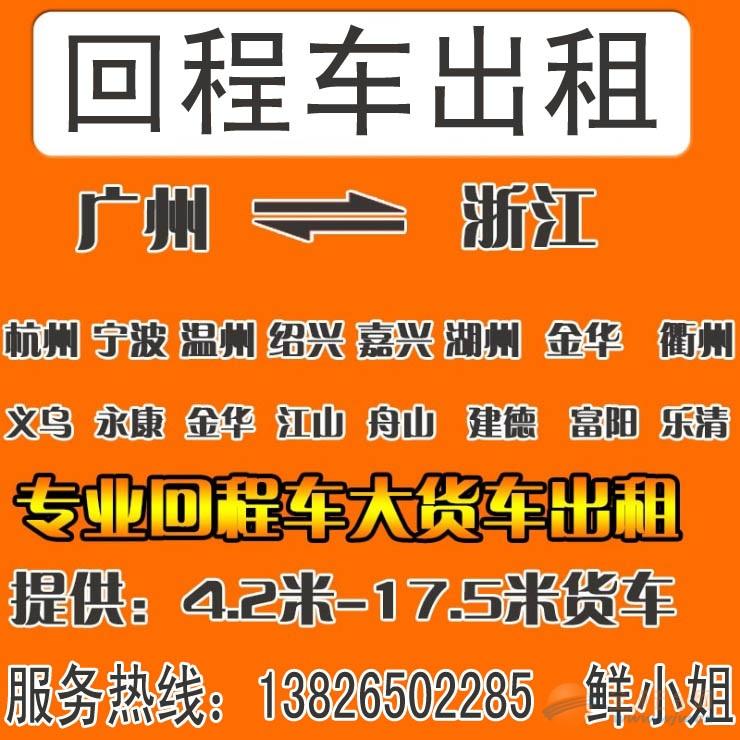 西安宝鸡到广州天河13米爬梯车挂车返空车