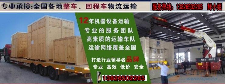 中山南朗到伊犁9.6米高栏车17.5米平板车出租