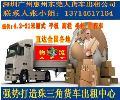 青岛烟台济南到洋县6米8回程车出租平板车出租