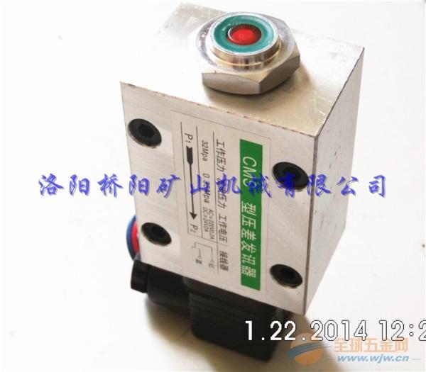钢厂用发讯器 防爆压力式CMS压差发讯器