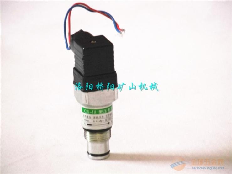 压缩设备发讯器 耐用矿山CS-III压差发讯器