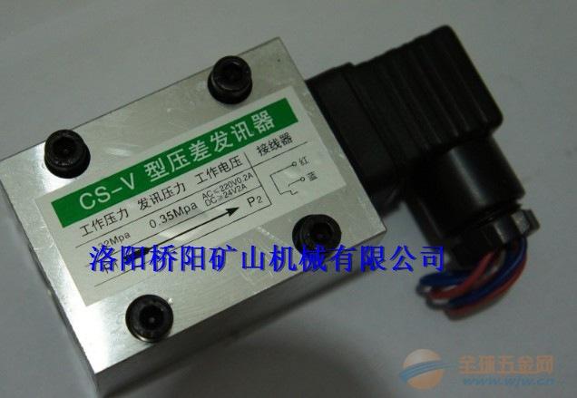 真空高压过滤器用发讯器 CS-IV压差发讯器