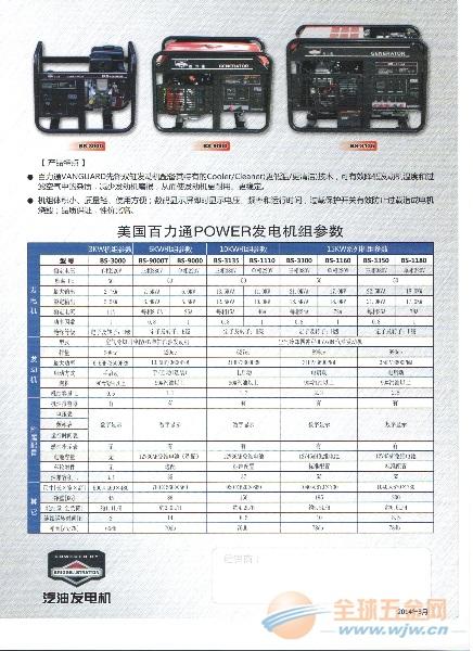 BS9000T百力通汽油发电机