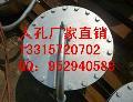 人孔_手孔HG20592-2014人孔、人孔专业生产厂家