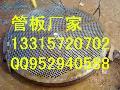 不锈钢管板 304管板加工 行业低价,行业诚信
