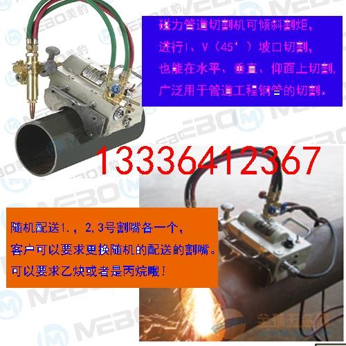 珠海CG2-11磁力式气体管道切割机厂家