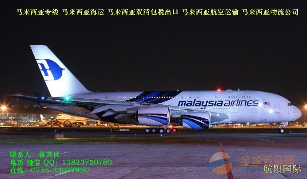 快递空运名牌到马来西亚出口