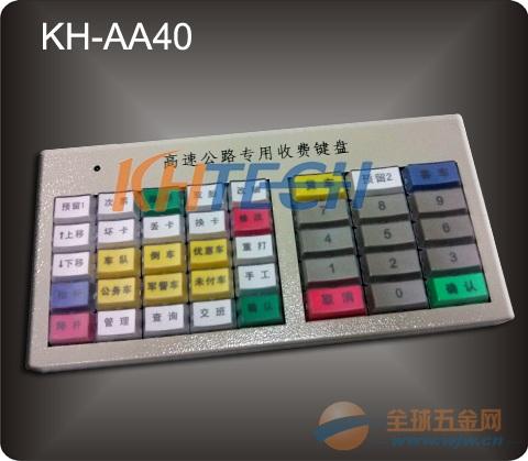 高速公路收费系统专用键盘