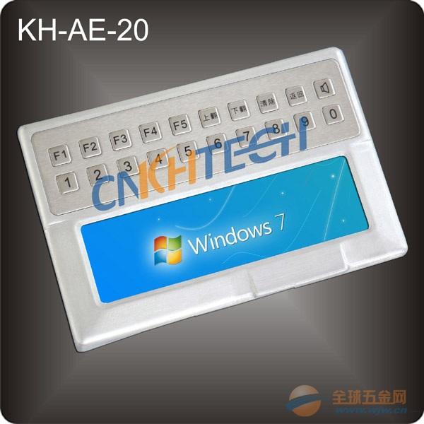 自动售货机输入键盘