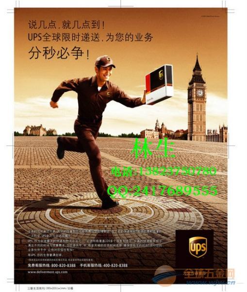 香港UPS速快 特惠 超快服务我司提供大货到美洲 欧洲服务