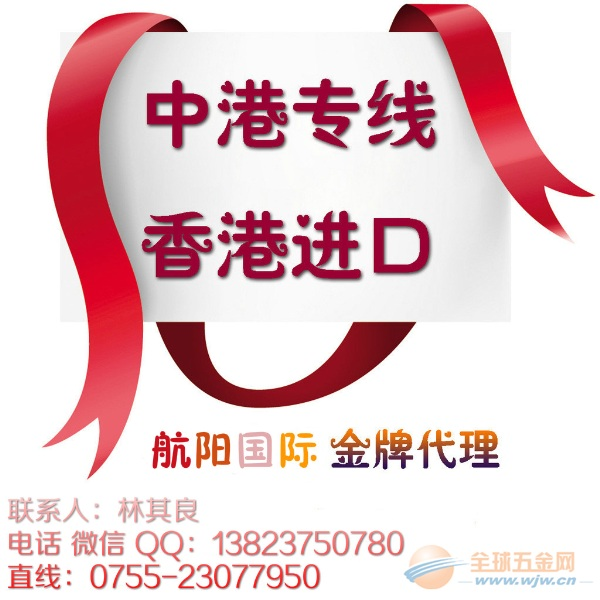 香港到深圳物流进口专线 深圳东莞广州发往香港快递物流