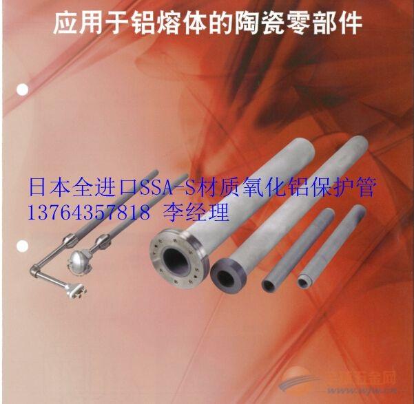 日本SSA-S氧化铝保护管中国区总代理