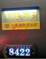 浮雕门牌LED带灯、LED浮雕门牌带灯-浮雕门牌厂家