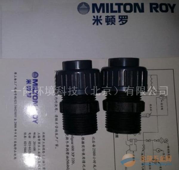 米顿罗计量泵单向阀