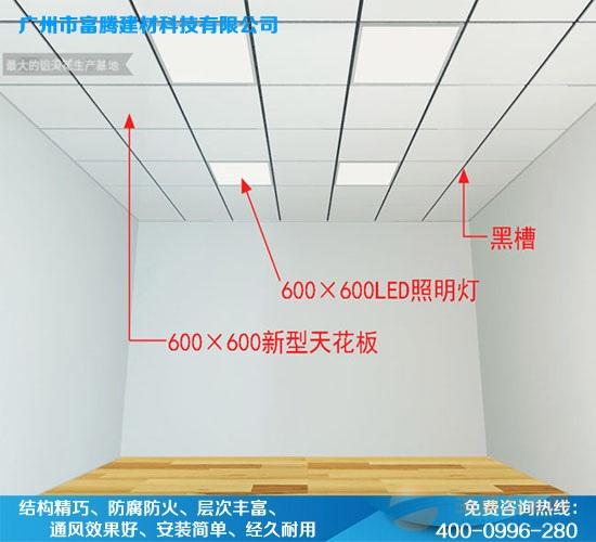 工装600*600铝扣板-铝扣板厂家